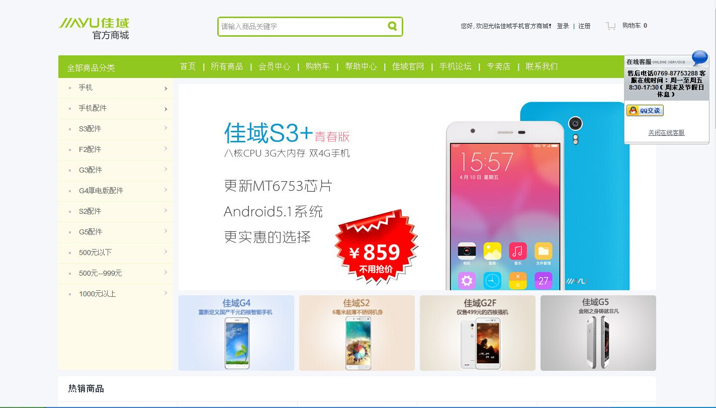 http://shop.ejiayu.com/ 佳域手机商城,快速抢购解决方案