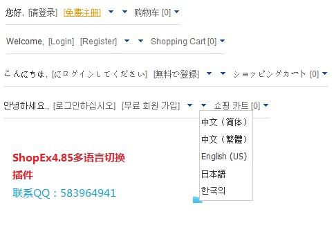万邦shopex4.85多语言插件