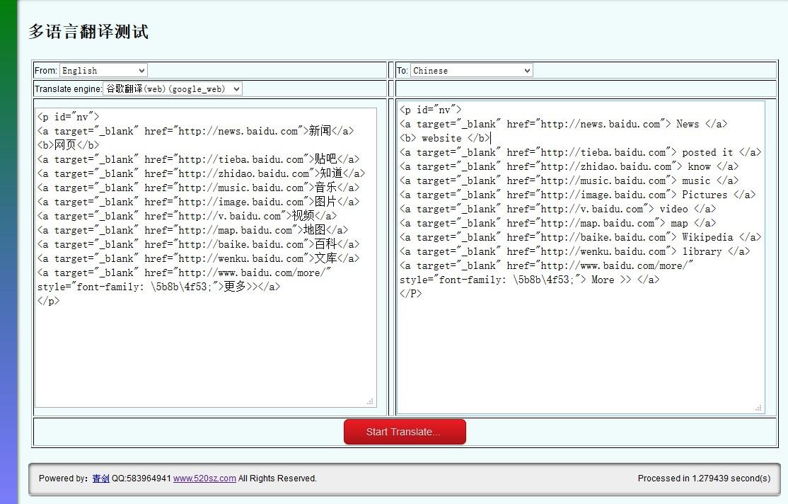 万邦magento带HTML的内容翻译示例