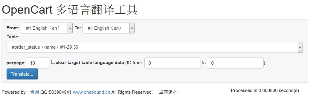 万邦opencart翻译插件