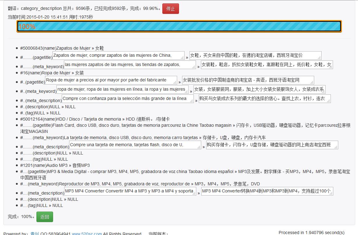 万邦opencart翻译插件翻译过程