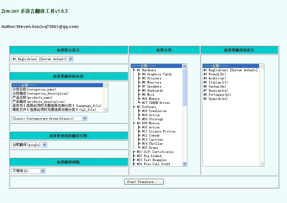 万邦ZenCart翻译插件v1.6