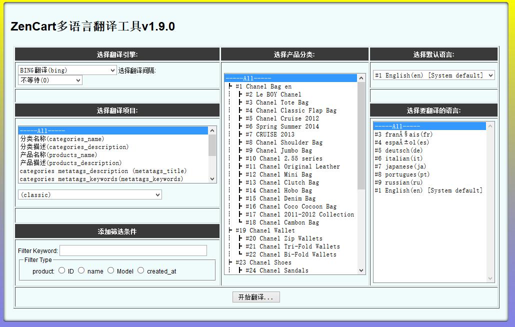 万邦ZenCart翻译插件v1.9