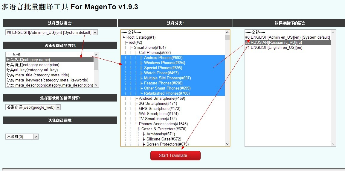 万邦magento翻译插件v190