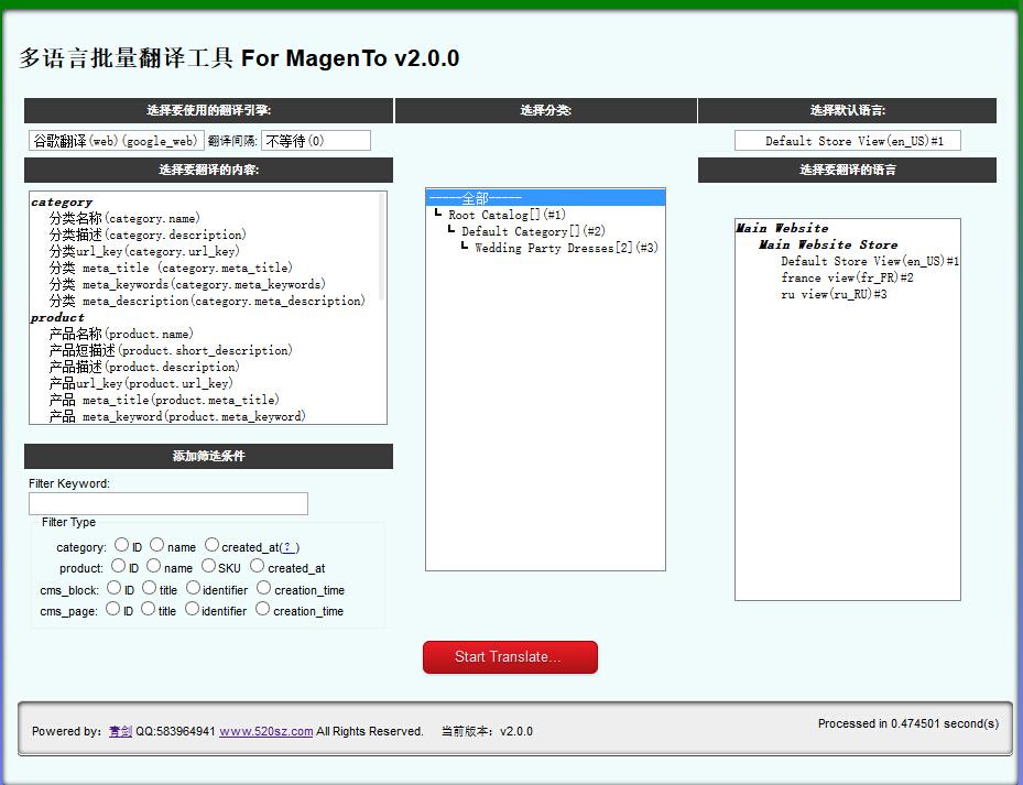 万邦magento翻译插件v200