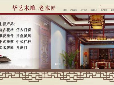 http://hymd.dev.onebound.cn/ 华艺木雕-老木匠