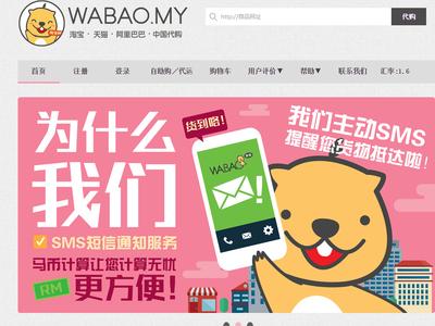 http://wabao.my/  wabao中国代购系统