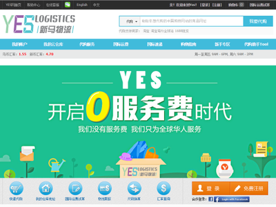 https://www.yeslogistics.com.my/  YES新马物流