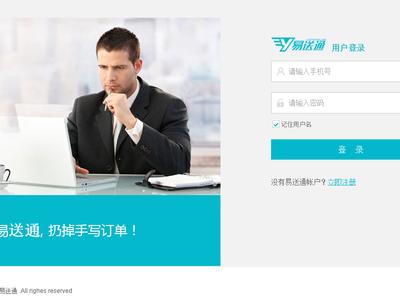 http://www.yisongtong.com/   易送通订单管理系统