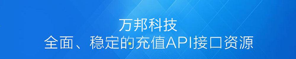 万邦淘宝API数据接口 外贸代购商品数据调用