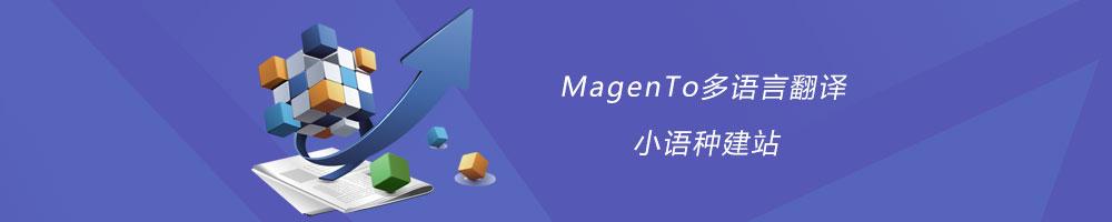 MagenTo多语言翻译 小语种建站产品标题数据库翻译插件