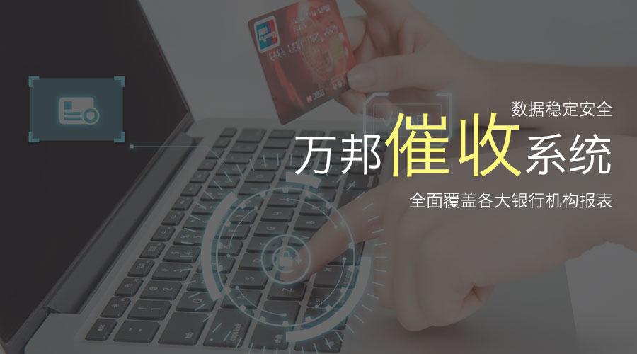 银行信用卡催收系统-万邦科技