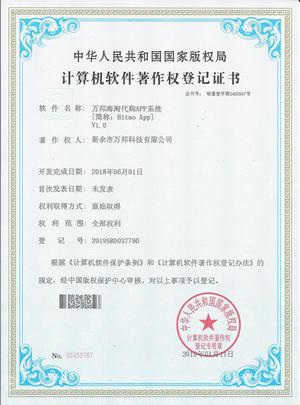 取得国家计算机软件著作权登记证书:hitao APP