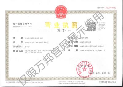 营业执照2020年(水印)