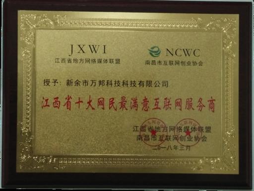 2018年万邦荣获江西省《十大网民最满意互联网服务商》