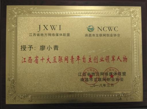 2018年公司总经理廖小青荣获江西省《江西省十大互联网青年自主创业领军人物》