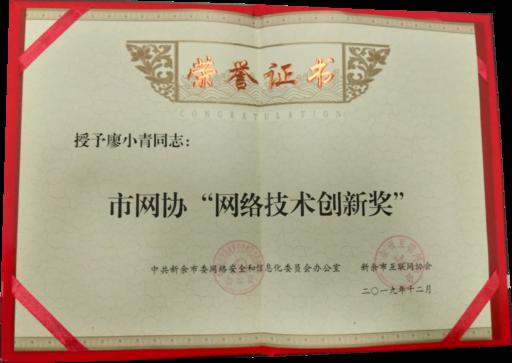 """2019年公司总经理廖小青荣获市网协""""网络技术创新奖"""""""